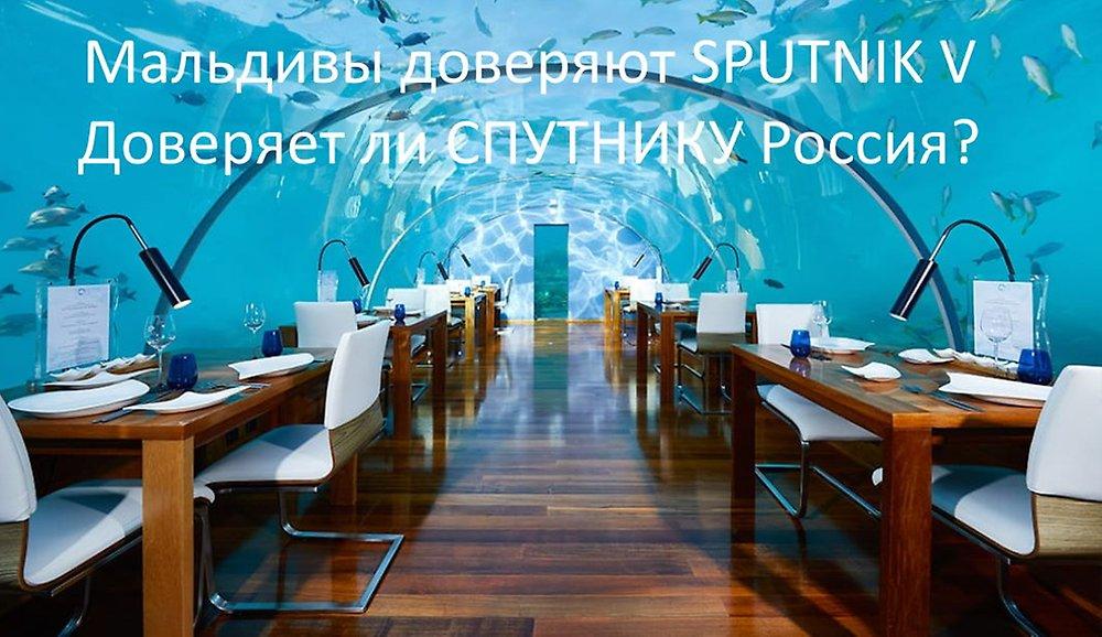 Кто больше доверяет Sputnik V Мальдивы или Россия?
